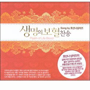 생명의 보혈 찬송 (2CD)