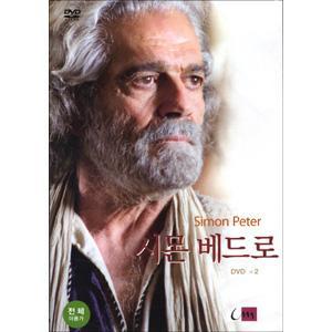 시몬 베드로 (DVD)