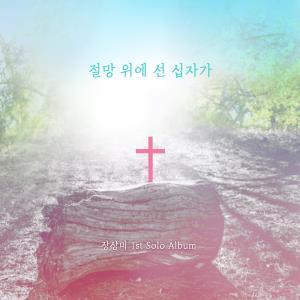 장상미 솔로1집-절망 위에 선 십자가