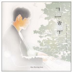 신병준-기쁜하루(CD)