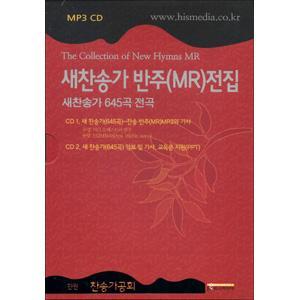 새찬송가 반주(MR)전집 - (MP3 CD)