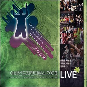 다리놓는 사람들 예배 인도자 컨퍼런스 2008 LIVE (2CD+DVD)