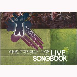 다리놓는 사람들 예배 인도자 컨퍼런스 2008 LIVE (악보)