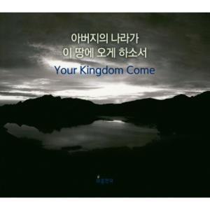 부흥 2018-아버지의 나라가 이 땅에 오게 하소서(2CD)