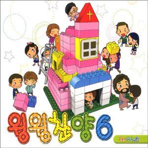 윙윙찬양 6 (CD)