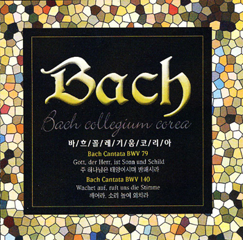 Bach Cantata-바흐꼴레기움코리아 (CD)