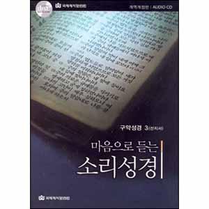 [개역개정판] 구약성경 3 - 마음으로 듣는 소리성경  (AUDIO CD)