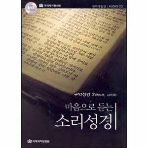 [개역개정판] 구약성경 2-마음으로 듣는 소리성경 (AUDIO CD)