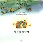 시와 그림 2집 - 마음의 이야기 (CD)