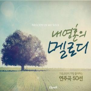내 영혼의 멜로디(CD)