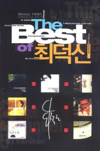 The Best of 최덕신(Since 1981)