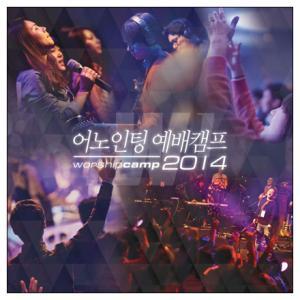 어노인팅 예배캠프 LIVE 2014(2CD)