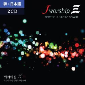Jworship 3 한국어+일본어 2CD