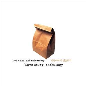 사랑이야기 - 앤솔로지 (CD)