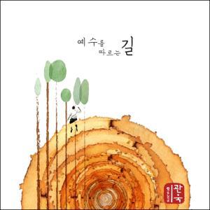 이관욱1집 (CD)