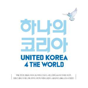 하나의코리아 (통일을 주제로 한 고형원 작사,작곡)/cd