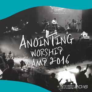 어노인팅 예배캠프 2016 (2CD)