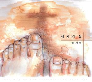 손상민-제자의 길(CD)
