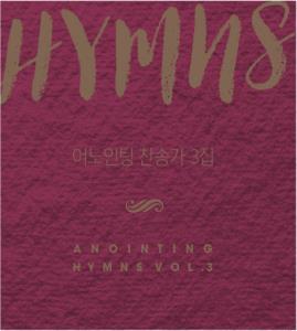 어노인팅 찬송가 3집 (CD)