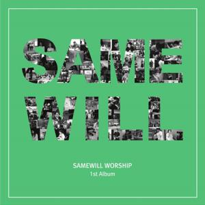 SAME WILL WORSHIP 1집 CD
