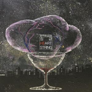 찬미워십 5집-심금heart string (CD)