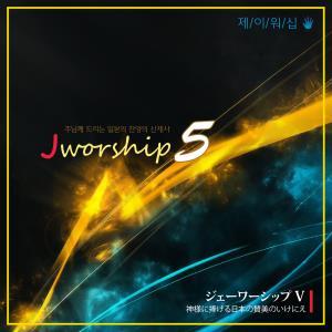 J-WORSHIP (제이워십) 5집-주님께 드리는 산제사 (CD)