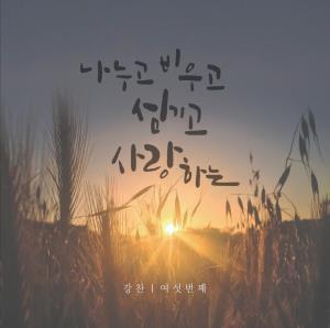 강찬6집-나누고 비우고 (CD)