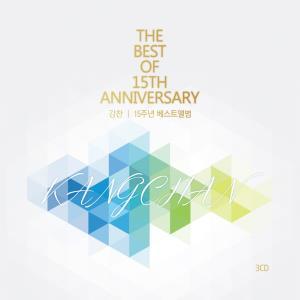 강찬 15주년 베스트앨범 (CD)
