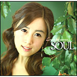 소울 SOUL 2집 - Love is the answer (2CD)