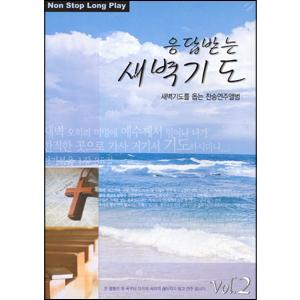 응답받는 새벽기도 - 새벽기도를 돕는 찬송연주앨범 Vol.2 (2CD)