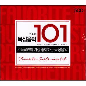 기독교인이 가장 좋아하는 묵상음악 101 (5CD)