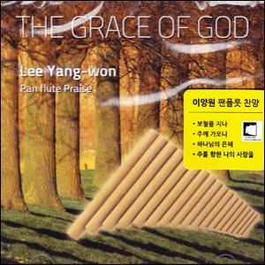 이양원-THE GRACE OF GOD(팬플룻찬양Pan flute Praise) (CD)