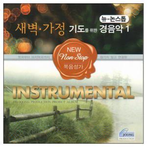 뉴-논스톱 새벽 가정 기도를 위한 경음악 1(CD)