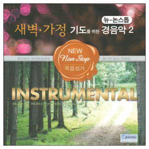 뉴-논스톱 새벽 가정 기도를 위한 경음악 2(CD)