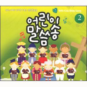 어린이 말씀송 2집 (CD)