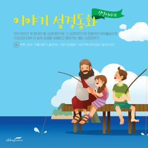이야기 성경동화-신약이야기(CD)