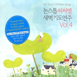 논스톱씨씨엠 새벽기도연주4 (CD)