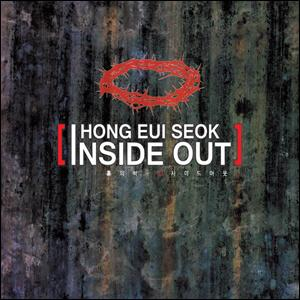 홍의석1집 - INSIDE OUT (CD)
