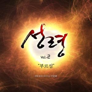 성령 Vol. 2 - 부르심 Produced by 이권희