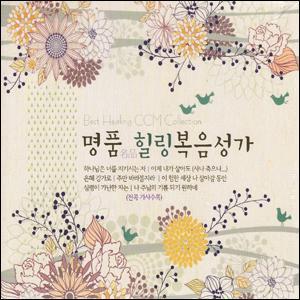 명품 힐링복음성가(CD)