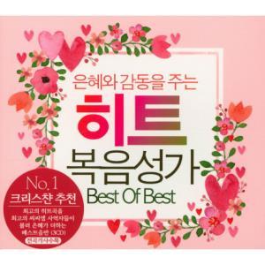 히트 복음 성가 Best Of Best (3CD)