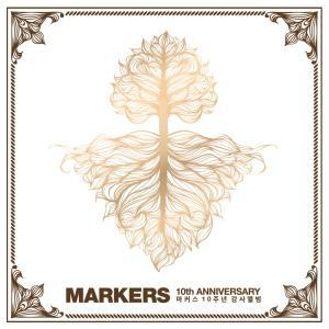 마커스 10주년 감사앨범 - MARKERS 10TH ANNIVERSARY (2CD)