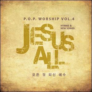 P.O.P4집(삼일교회)-JESUS ALL(모든 것 되신 예수) (CD)