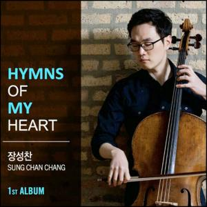 장성찬 - 1집 HYMNS OF MY HEART