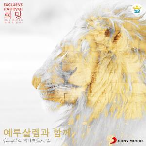 Emmanuel Kilem(엠마누엘카일럼)-Align with Jerusalem(CD)