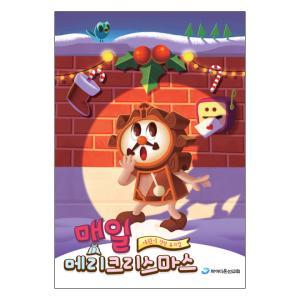 매일 메리 크리스마스 (CD+DVD)-뮤지컬 성탄절