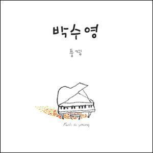박수영 1집-풍경(CD)