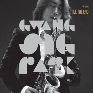 박광식2집-Till The End (CD)