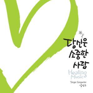 강상구1집-당신은소중한사람/CD