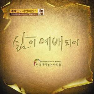 다리놓는 사람들 예배인도자 컨퍼런스 12th Live - 삶이 예배되어 (2CD)